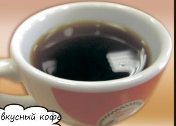 Новинка!  Всего три минуты и ароматная чашка любимого кофе готова !