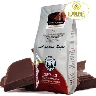 БАВАРСКИЙ ШОКОЛАД,1 кг(2*500г) Высокогорная арабика средней обжарки с насыщенным вкусом и шоколадным ароматом. Обжарка в день заказа.