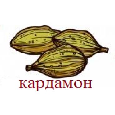 О кардамоне и бадьяне