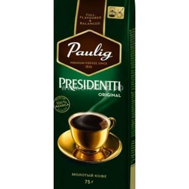 Президенти Ориджинал,250 г (Paulig Presidentti Original)