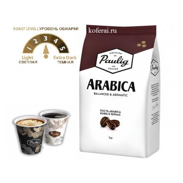 Арабика,100 %, 1 кг
