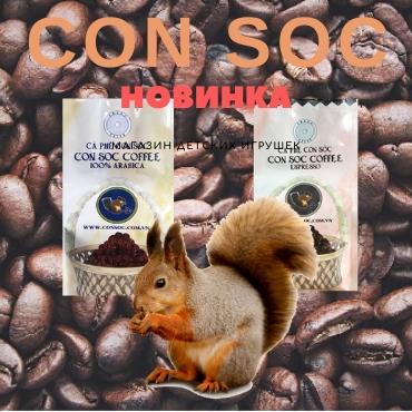 Вьетнамский  кофе  Con soc - Белочка