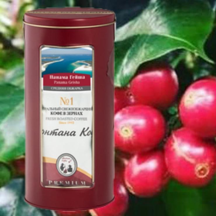 100% арабика  в зернах Монтана Панама Гейша в подарочной тубе,150г Мягкий напиток  со вкусом черного чая с бергамотом,жасмина,лесных ягод,изюма.Обжарка в день заказа.