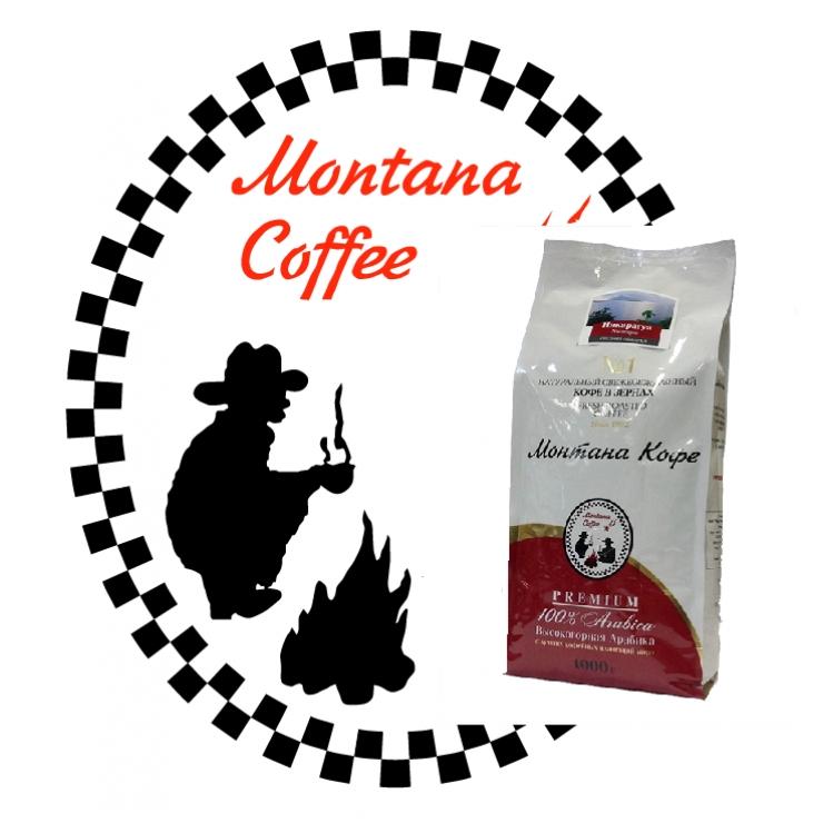 ДОМИНИКАН, 1000 г Кофе в зернах Монтана с доставкой на дом и в офис. Обжарка в день заказа. 100% арабика