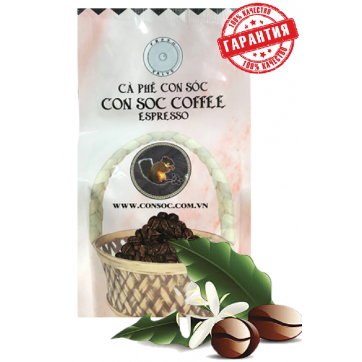 Кофе вьетнамский в зернах Con Soc эспрессо, 200г