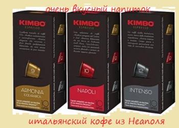 Новинка! Капсулы Кимбо для кофемашин неспрессо.