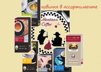 Новинка! Капсулы Монтана-кофе для кофемашин неспрессо.