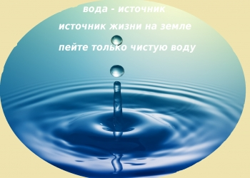 Пейте качественную питьевую воду!