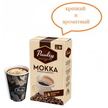 Мокка,250 г