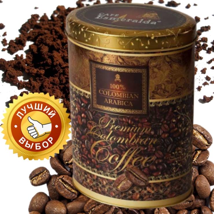 Молотый и зерновой кофе в металлической  овальной банке для любителей экзотических вкусов, 180 г  Обжарен и упакован в Колумбии.