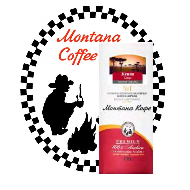 КЕНИЯ САМБУРУ АА, 250 г Молотый кофе  Монтана с доставкой на дом и в офис. 100% арабика с яркой  цитрусовой кислотностью. Обжарка в день заказа.