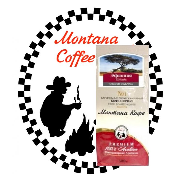 ЭФИОПИЯ ИЕРГАЧЕФ, 250 г Молотый кофе  Монтана с доставкой на дом и в офис. 100% арабика с экзотическим вкусом, нотками бергамота и кардамона. Обжарка в день заказа.