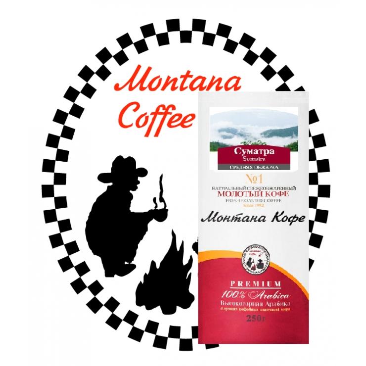 СУМАТРА ГАЙО, 250 г  Молотый кофе Монтана с доставкой на дом и в офис. 100% арабика с легкой ягодной кислинкой и ароматом тропических фруктов. Обжарка в день заказа.