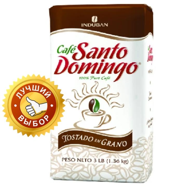 Santo Domingo - доминиканский 100% органический кофе  в зернах без  горечи, без  кислотности, 453,6 г  Упаковано в Доминикане.