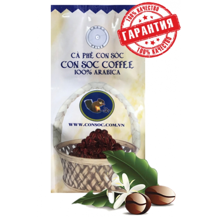 Кофе  вьетнамский  в  зернах  Con Soc  арабика, 200г
